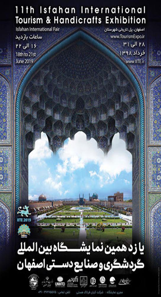 یازدهمین نمایشگاه بین المللی گردشگری و صنایع دستی اصفهان